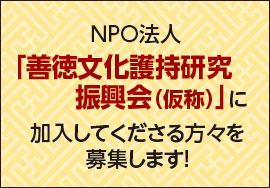 NPO法人 善徳寺 文化護持研究振興会(仮称)に加入してくださる方々を募集中です!